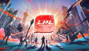 2020LPL春季赛 英雄联盟lpl在全国电子竞技大赛中表现亮眼