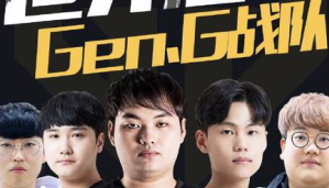 电子竞技项目的领头羊 LOL韩国赛区的强劲战队GenG LCK英雄联盟将会在S10的赛场上掀起怎样的波涛 电子竞技俱乐部公司对电子竞技战队的影响