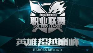LPL电竞所代表的中国电竞的未来 中国电子竞技俱乐部中的英雄联盟edg战队 英雄联盟比赛中最耀眼的战队之一